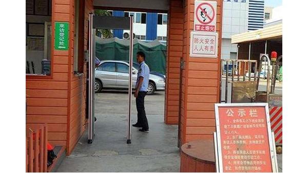 电子厂安装安检门 是为了防止有人携带钢铁类物品