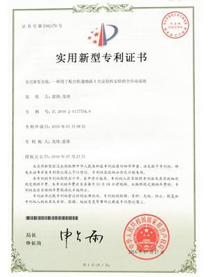 天眼快递安检系统专利证书