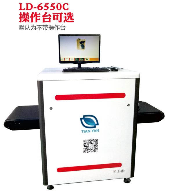 LD-6550C通道式X光安检机