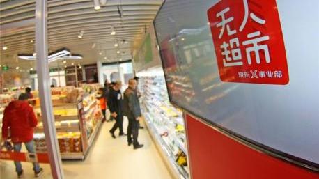 无人超市开张智能安检机迎接新市场