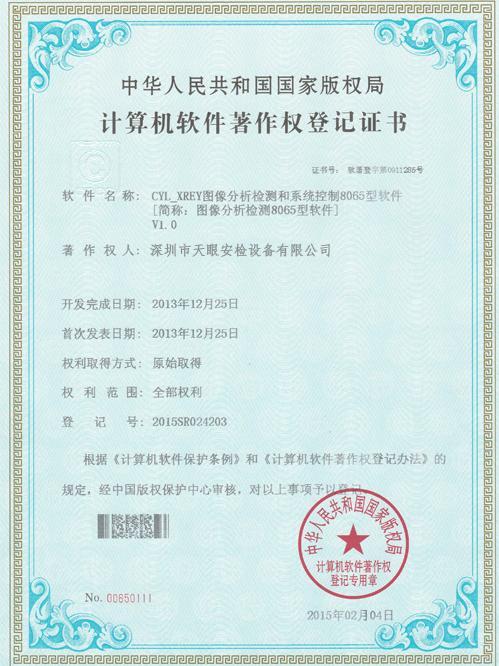天眼8065软件版权证书