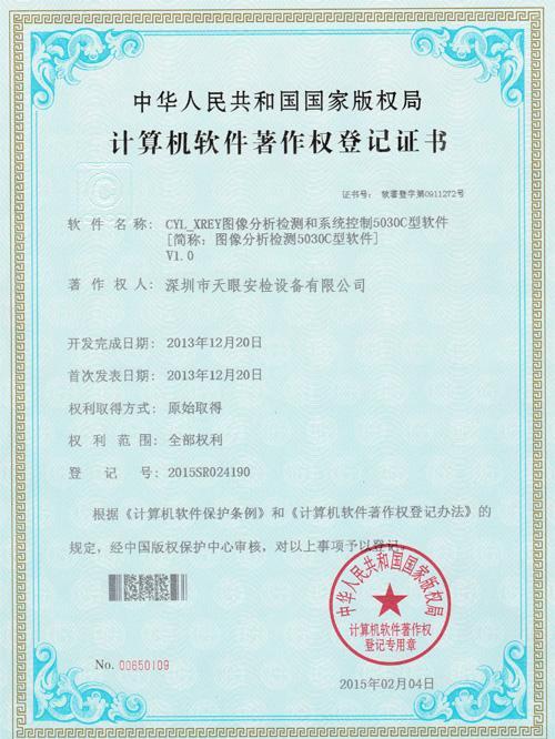 天眼5030C软件版权证书