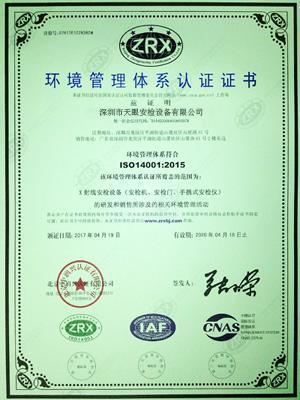 天眼ISO14001环境管理体系认证证书