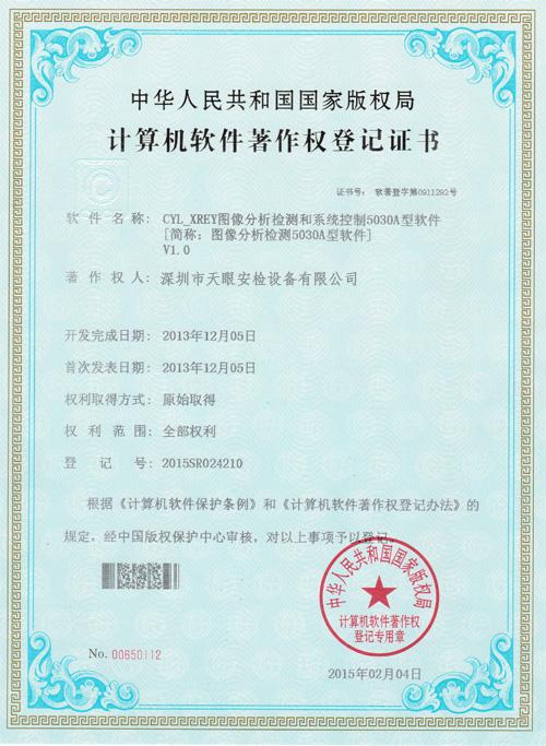 天眼5030A软件版权证书