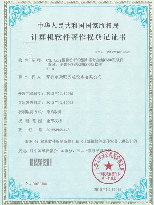 天眼6550软件版权证书