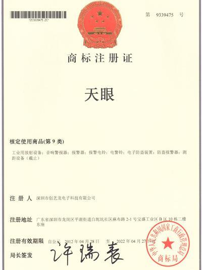天眼商标注册证