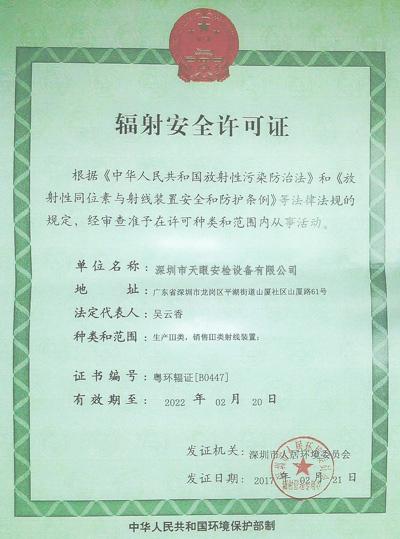 天眼辐射安全许可证