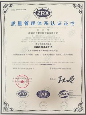 天眼ISO9001质量管理体系认证证书