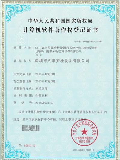 天眼10080软件版权证书