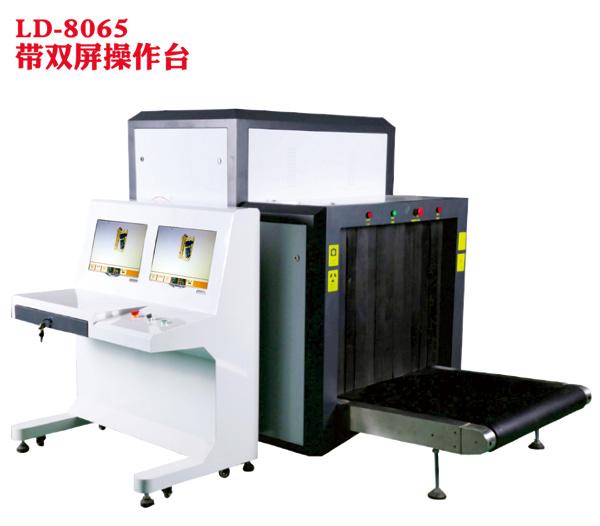 LD-8065通道式X光安检机