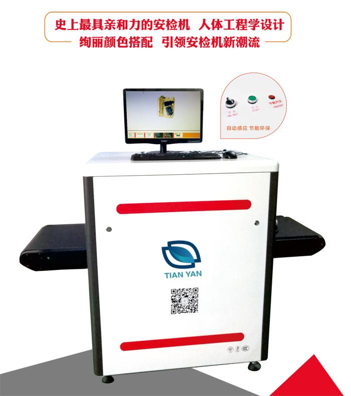 LD-5030A通道式X光安检机