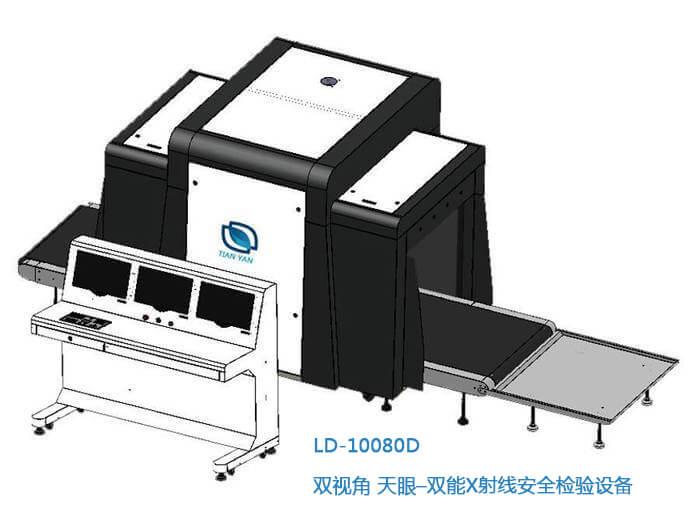 LD-10080D 通道式x光安检机