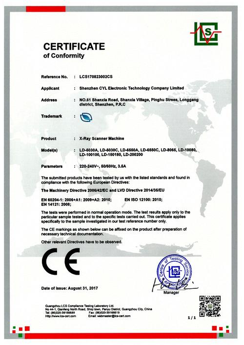 天眼安检机CE证书