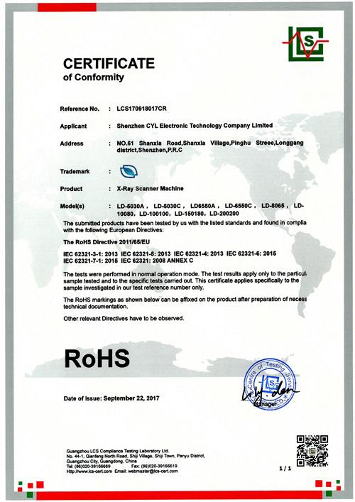 天眼ROHS证书